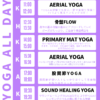 7/24 YOGA ALL DAY 詳細♡