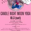今年最後のnight yoga!