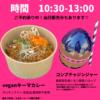 明日29日(祝)カレー販売♡