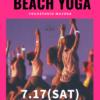 今年も!candle night beach yoga!
